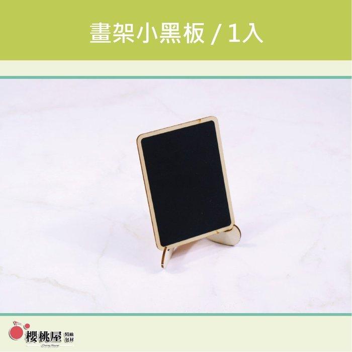 ~櫻桃屋~畫架小黑板 批發價$22 / 1入