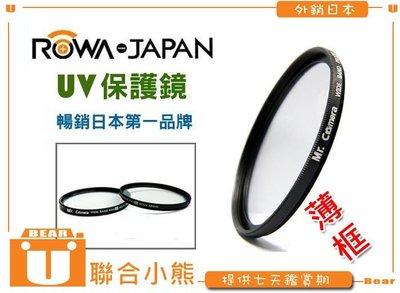 【聯合小熊】ROWA 薄框 UV 保護鏡 37mm GF10 GF8 GF9 12-32MM X鏡14-42mn