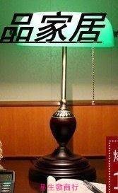 【易生發商行】銀行燈復古綠罩臺燈美式辦...