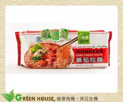 [綠工坊]   素食蕃茄拉麵 (細白麵)  蒸麵 承昌 蒸煮麵身、不經油炸 天然無添加