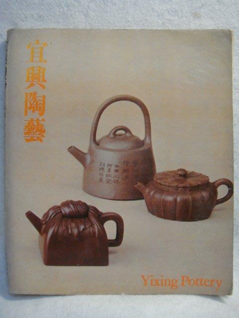70年出版 - 宜興陶藝 - 香港藝術館發行