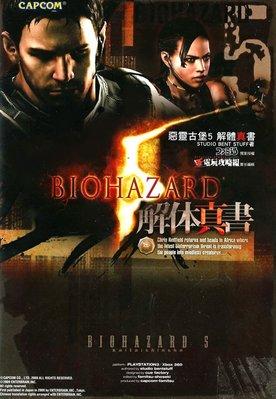 【二手商品】惡靈古堡5 BIOHAZARD RESIDENT EVIL 5 解體真書 青文 全彩 攻略 中文 恐龍電玩