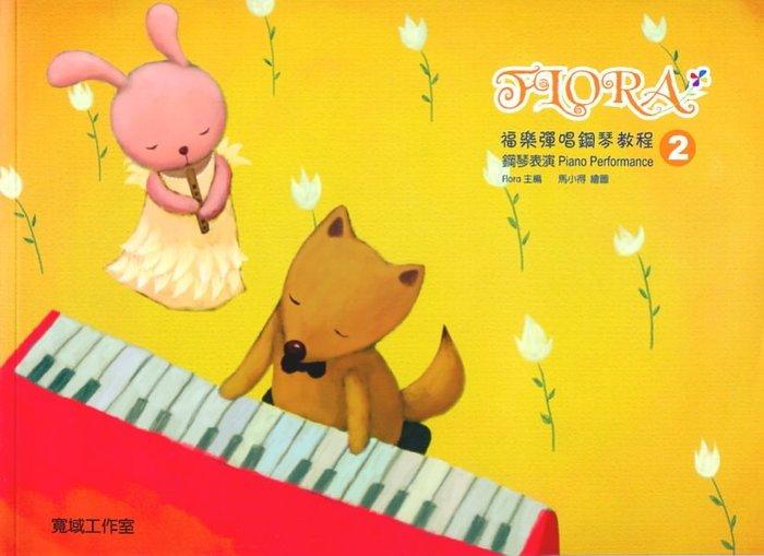 ~599免 ~福樂彈唱鋼琴教程 ~鋼琴表演 2~~附示範與伴奏CD~ 寬裕工作室 FL14