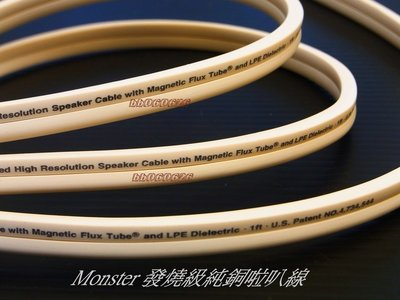 全新 美國怪獸 Monster Cable XP NW 高純銅發燒喇叭線 環繞線 240芯版本