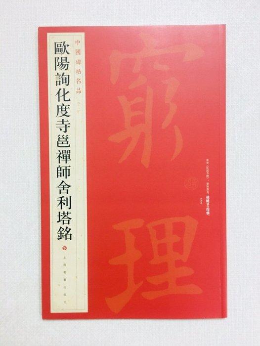 正大筆莊~『42 歐陽詢化度寺邕禪師舍利塔銘』 中國碑帖名品系列 上海書畫出版社 (500045)