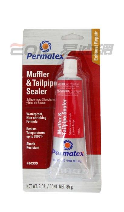 【易油網】Permatex 太陽牌 排氣管膠 汽化燈密封膠 汽化爐 3oz 85g MTK-1 #80335