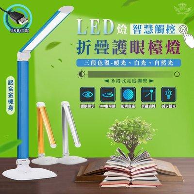 ☆手機批發網☆ LED觸控折疊護眼檯燈  LED燈 觸控式 3種光色 USB 防藍光 三軸旋轉