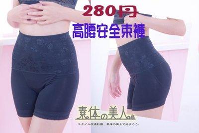 素體美人】280丹一體成型高腰安全束褲 結合束腰與舒適感 纖腰平腹提臀透氣夏日必備2879