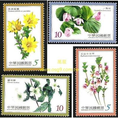 【萬龍】(1048)(特559)高山花卉郵票4全(上品)(專559)