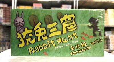 【陽光桌遊世界】狡兔三窟 擴充 Rabbit Hunt 繁體中文版 桌上遊戲 益智遊戲