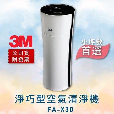 【MIT台灣製】3M 淨巧型空氣清淨機 FA-X30 FC-1G 公司貨 除臭 過濾 淨化空氣 塵埃 花粉 塵螨