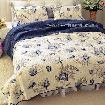 *Mom & Me *復古貝殼風绗缝拼布空調被〈附一對枕套〉 歐式大罩 / Quilt