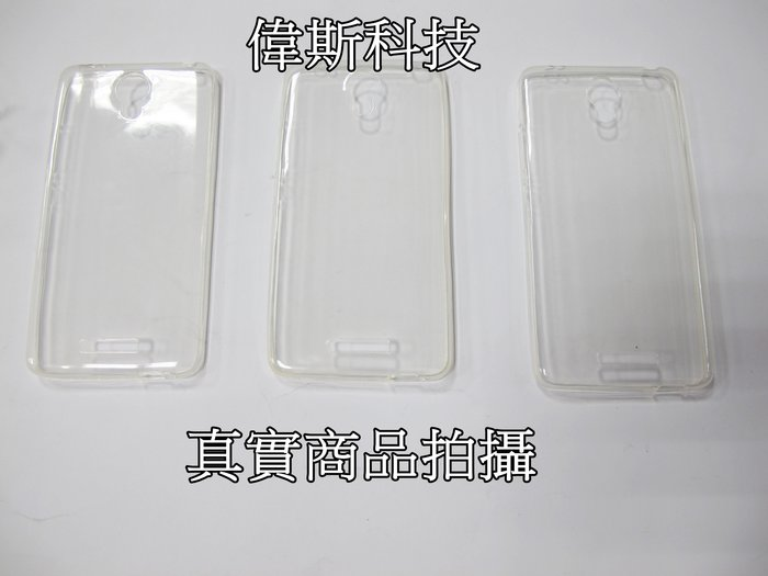 ☆偉斯科技☆ 紅米Note &小米3 & 紅米Note3清水套 透明軟套 透明背套~現貨供應中