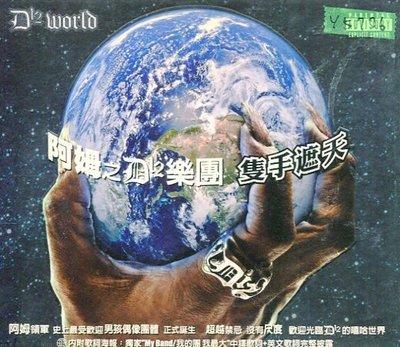 *還有唱片行* D WORLD 二手 Y5776
