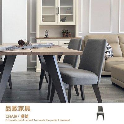 餐椅 書椅 單椅 凱德爾CADELL 英國BENTLEY【IW4452-G12J-KK】品歐家具