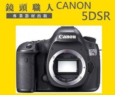 ☆鏡頭職人☆ :::  Canon 5DSR 加 Canon 24-70MM F2.8 ll 台北 板橋 桃園 台北市