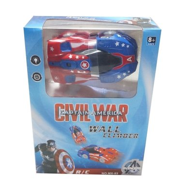 哈哈玩具屋~兒童玩具~紅外線 漫威 美國隊長 酷炫 遙控 爬牆車 復仇者聯盟 遙控車