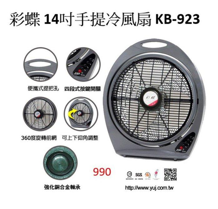 友情牌 彩蝶 14吋手提冷風扇/箱扇 (KB-923/KB923)