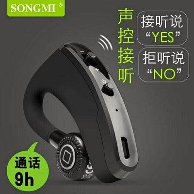 有現貨 藍芽4.1版 V9 智能耳機 來電報號碼 聲控接聽 藍芽音樂耳機  商務藍芽耳機 藍牙耳機