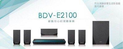 面可議價 來電店內更便宜 竹北鴻韻音響影音生活館 台灣SONY公司貨 BDV-E2100 HIFI家庭劇院組$10550
