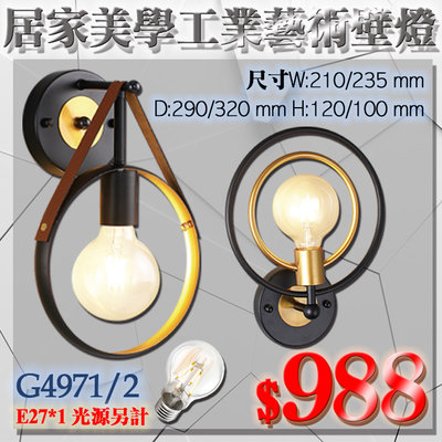 《基礎照明》(WG4971/2) 居家美學工業藝術壁燈 圓形高質感 E27*1 光源另計 適用餐廳等工業氣氛燈