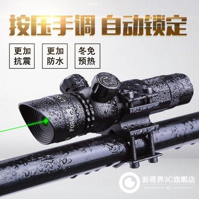 低管夾可調抗震尋鳥鏡紅外線瞄準器綠光瞄激光防水瞄準鏡632-262XSJD614