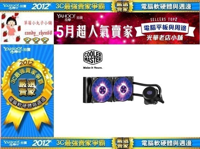 【35年連鎖老店】Coole Mastrer MasterLiquid ML240L RGB水冷散熱器有發票/保固2年