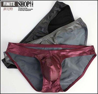 Finite-菲尼特-無畏船長男士性感內褲 低腰U 凸舒適囊袋 仿皮面料三角內褲
