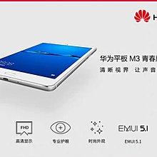 全新 高登捌伍 Huawei 華為 M3lite 8寸 全高清 4G sim 香港google play 繁中 一年保養 門市交收