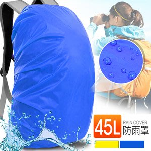 45L背包防水罩35~45公升後背包防雨罩背包套保護套防水袋防塵套防雨套戶外防塵罩防水套遮雨罩D092-45L【推薦+】
