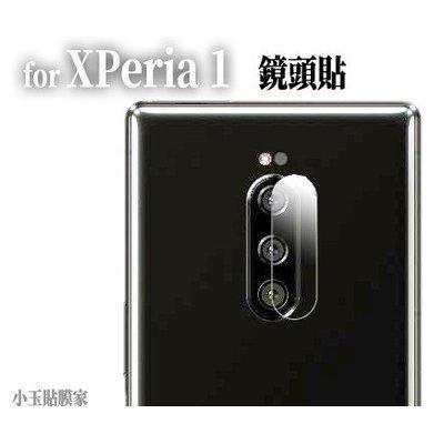 鏡頭貼 Xperia 5 1 10 XZ3 SONY 保護貼 Xperia5 Xperia1