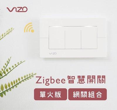 搭配網關組合更優惠 [三按鍵開關]時尚白 VIZO Zigbee單火線版智慧開關