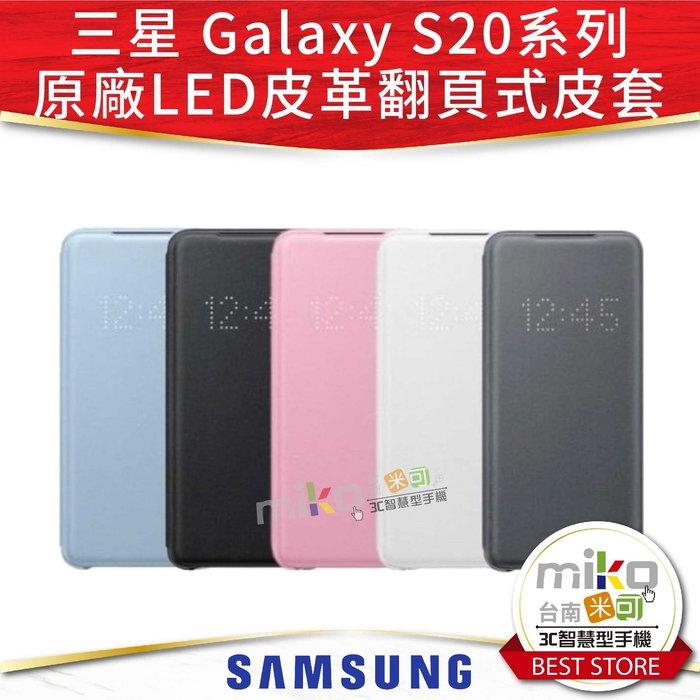 【嘉義MIKO米可手機館】三星原廠 SAMSUNG S20+ LED 原廠智能皮套 休眠喚醒 手機保護套 黑色限定優惠
