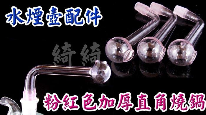 &綺綺精品館& 全館滿499免運費 獨家特製真正耐高溫款 加厚粉紅色L型直角玻璃球煙球管