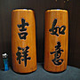 日日春文物館:竹雕對聯 [吉祥如意 如圖....