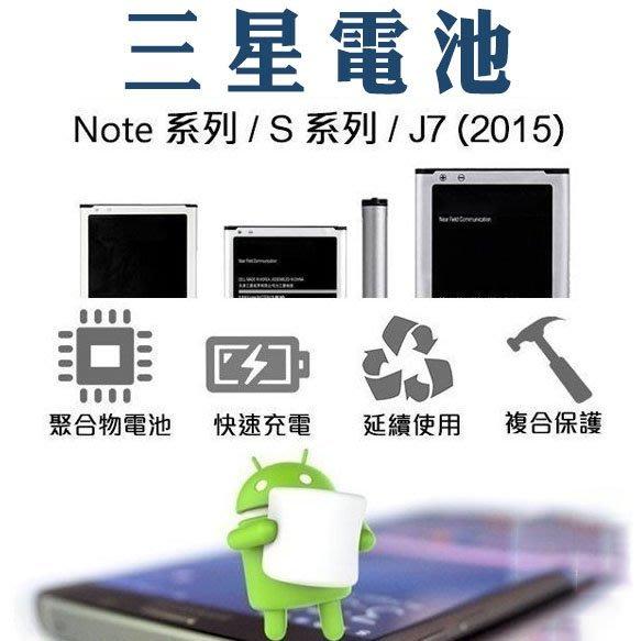 【coni mall】現貨 三星手機電池 原廠品質 均一價 電池 保固半年 S3 S4 S5 Note2 3 4 J7