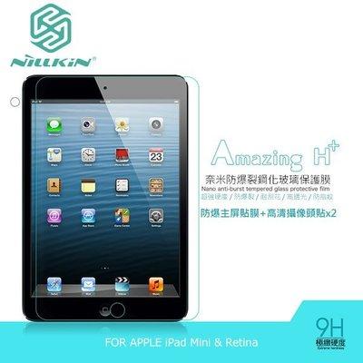 【現貨】ANCASE NILLKIN APPLE iPad Mini 2 1  Amazing H+ 鋼化玻玻璃