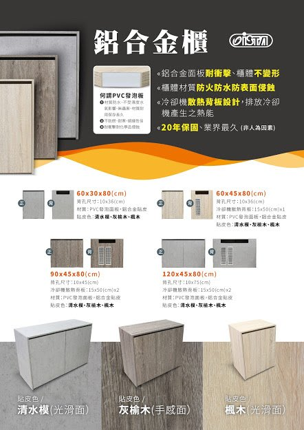 *海葵達人*E-CA120台灣精品ISTA伊士達鋁合金覆合板木櫃(120*45*80cm)灰榆木