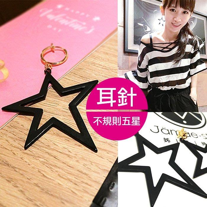 【JS 姊妹時代】【7D4802】日系流行幾何型不規則五星耳針耳環