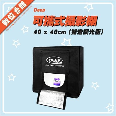 2018 燈~附背袋 3色背板~DEEP 40~40cm 可攜式攝影棚 柔光箱 LED燈 攝影燈箱 雙燈調光版