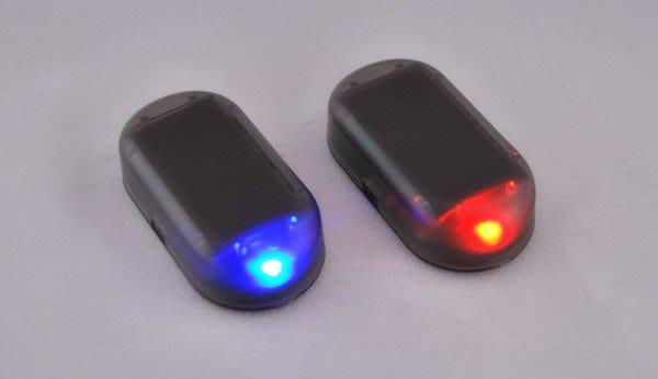 ☀傑太光能☀太陽能燈 防盜警示燈 車用警示燈 模擬防盜燈 小警示燈 光控  (紅光/藍光) C-017面向陽光