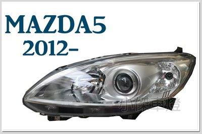 小傑車燈精品--全新 馬自達 MAZDA5 馬5 2012 13 14 15 16年 原廠型 晶鑽 魚眼 大燈