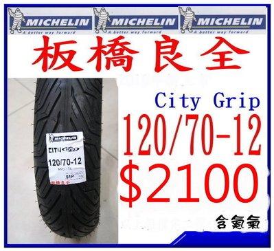 板橋良全 米其林 MICHELIN city crip 120/70-12 $2100元 含氮氣 專業服務