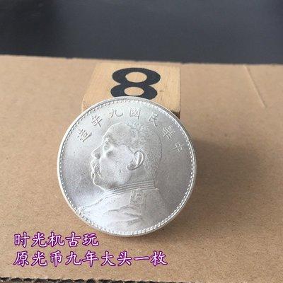 銀元銀幣收藏原光幣中華民國九年大頭袁世凱像送小圓盒一個