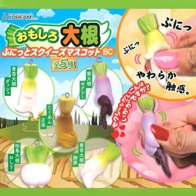 【鉛筆巴士】限量!日本原裝 有趣大根扭蛋(附蛋殼)-1個 掛飾吊飾 擠擠樂 轉蛋扭蛋盒玩白蘿蔔轉蛋紓壓減壓JP07022