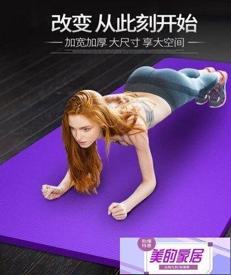 AAA瑜伽墊 瑜伽墊男女初學者15mm加厚加寬加長防滑瑜珈健身墊無味 YXS【ttt】AAA