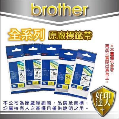 【好印達人+可任選3捲】Brother 標準黏性護貝原廠標籤帶(6mm) TZe-111、TZe-211、TZe-611