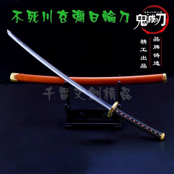 鬼滅之刃 -不死川玄彌日輪刀 25.5cm(長劍配大劍架.此款贈送市價100元的大刀劍架)