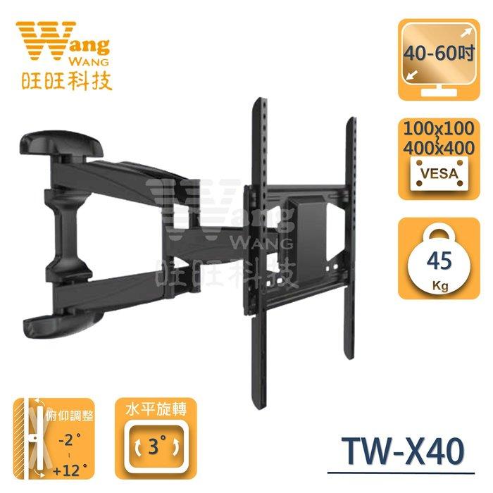 Eversun TW-X40/40-60吋手臂式液晶螢幕壁掛架