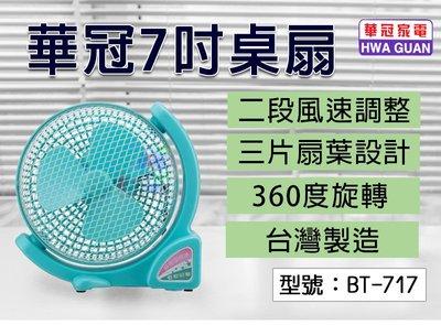 【華冠】7吋桌扇 25W 三片扇葉 二段風速調整 360度旋轉 電風扇 電扇 涼風扇 辦公室 居家 台灣製 BT-717